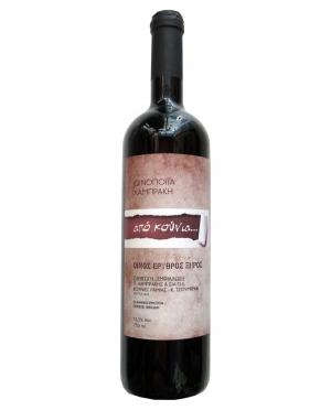 Κρασί Κόκκινο Ξηρό από Κούνια Λαμπράκη