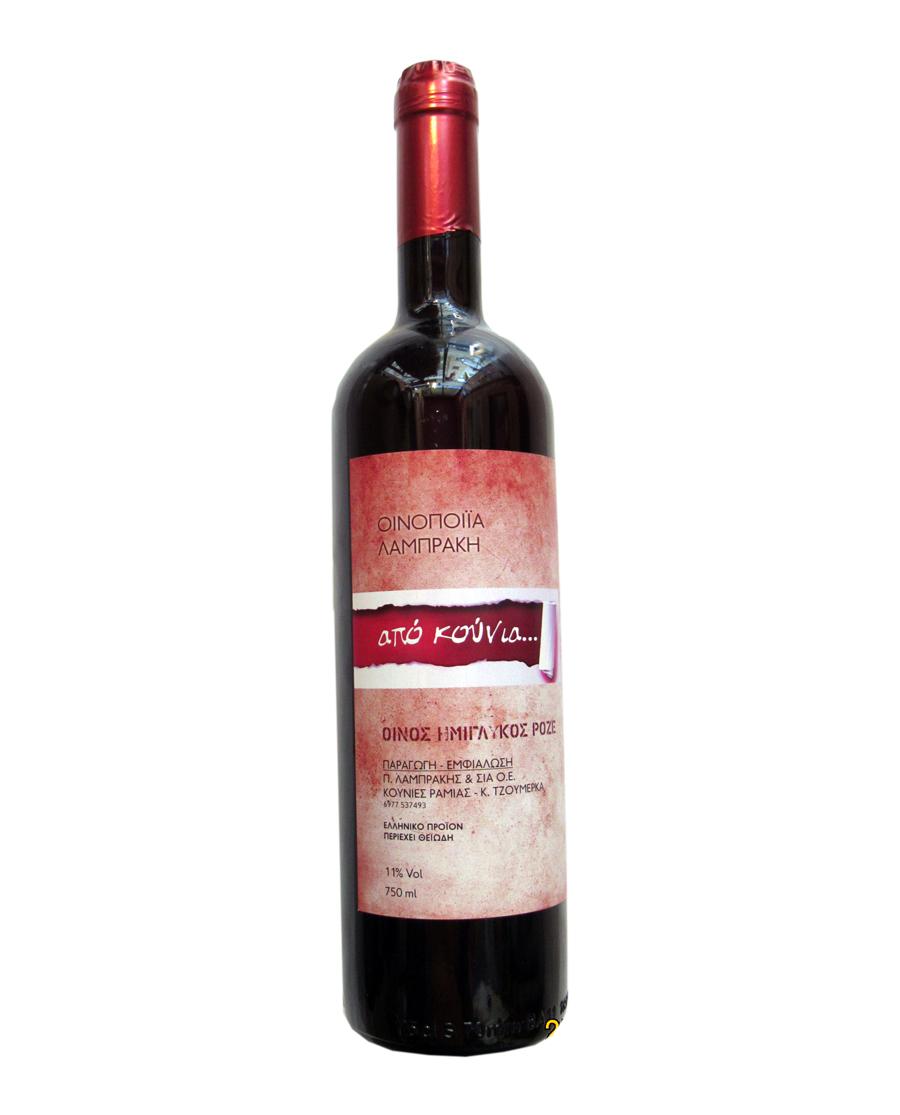 Κρασί Ροζέ Ημίγλυκο από Κούνια Λαμπράκη