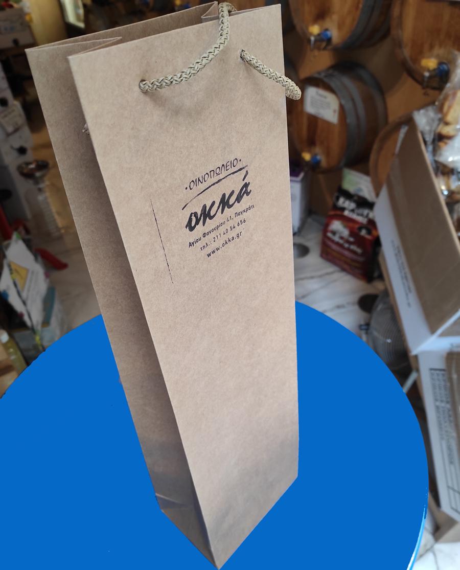 Χάρτινη τσάντα δώρου τύπου craft, χωρητικότητας μίας ή δύο φιαλών. Συσκευάστε τα προϊόντα που επιθυμείτε για δώρο, πρακτικά και κομψά!