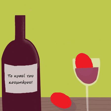 Το κρασί του κουμπάρου
